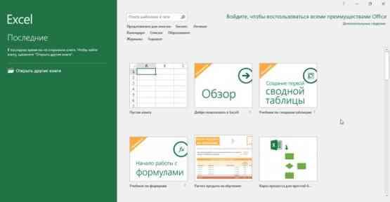 Office 2016 Professional Plus April 2018 Edition Latest Version Download