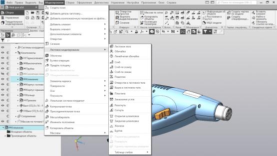 KOMPAS-3D 17.1.7 Direct Link Download