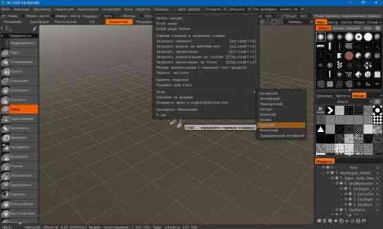 3D Coat 4.8.18 x64 Direct Link Download