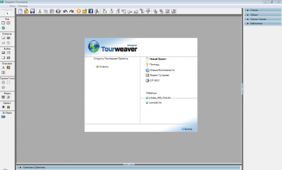 Easypano Tourweaver Professional 7.98 Direct Link Download