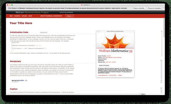 Wolfram Mathematica 11.3.0 Latest Version Download