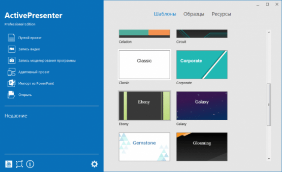 ActivePresenter Professional Edition 7.2.5 Offline Installer Download