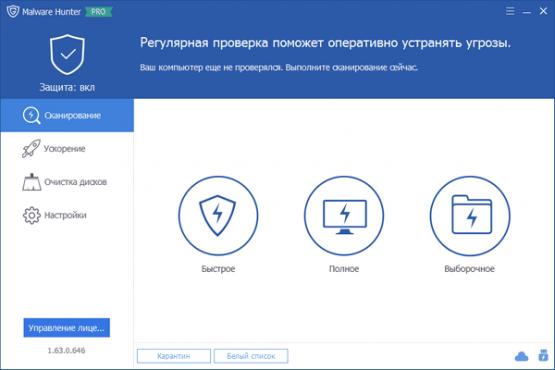 Glary Malware Hunter PRO 1.63.0.646 Direct Link Download