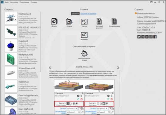 KOMPAS-3D 17.1.7 Latest Version Download