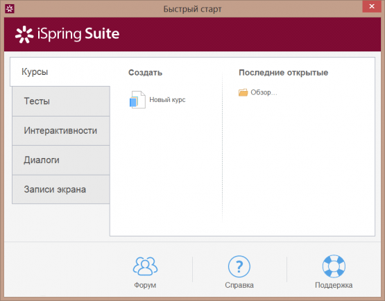 iSpring Suite 9.3.0 Offline Installer Download