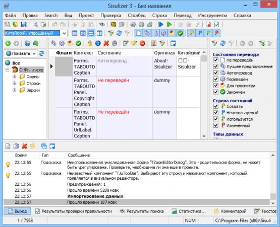 Sisulizer Enterprise Edition 4.0 Latest version Download