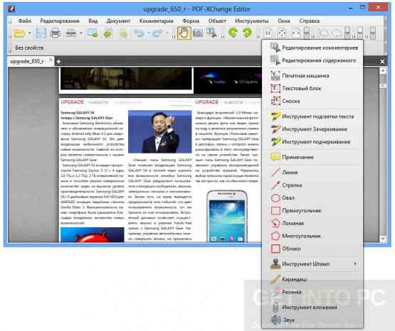 PDF-XChange Editor Plus + Portable Offline Installer Download