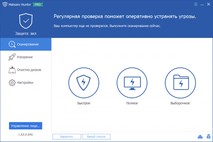 Glary Malware Hunter PRO 1.63.0.646 Free Download