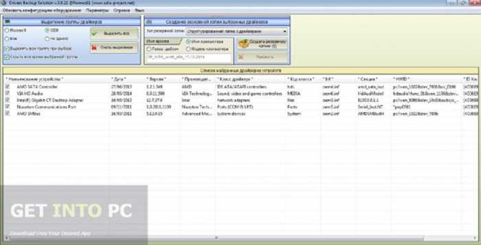 SamDrivers 15.1 Free Download