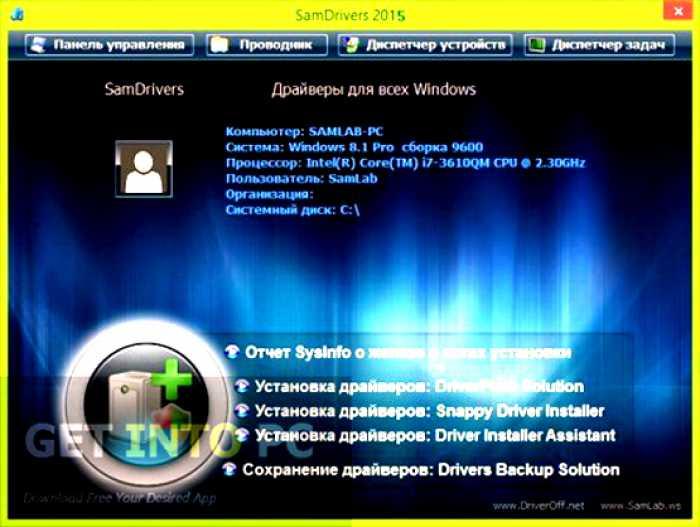SamDrivers 15.2 Free Download