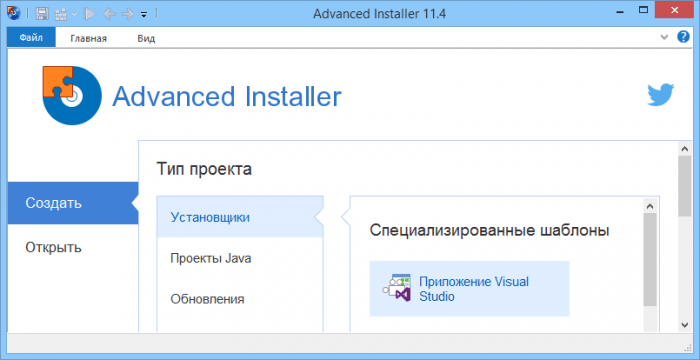 Advanced Installer Architect 14.5 Build 83044 Download