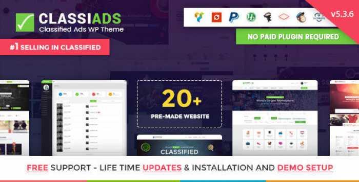 CLASSIADS V5.3.8 – CLASSIFIED ADS WORDPRESS THEME