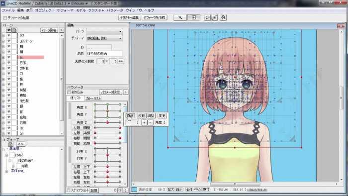 Live2D Cubism Pro Free Download