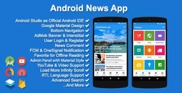 Android News App v3.2.0
